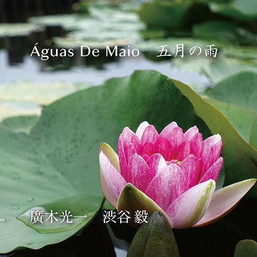 廣木光一 Aguas De Maio 五月の雨