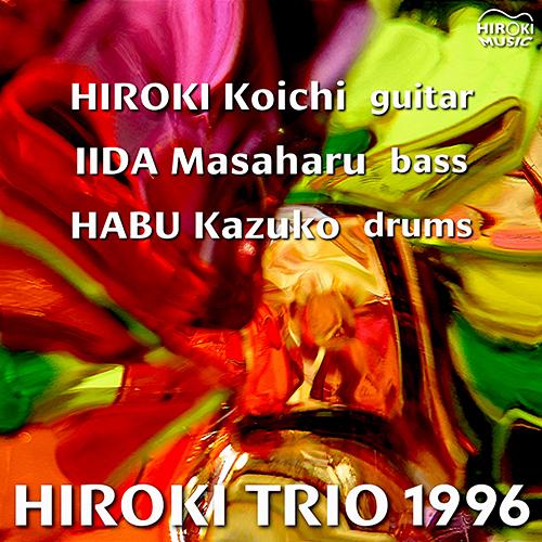 廣木光一 HIROKI TORIO 1996