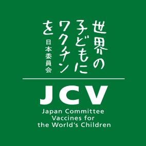 JCV 世界の子どもにワクチンを