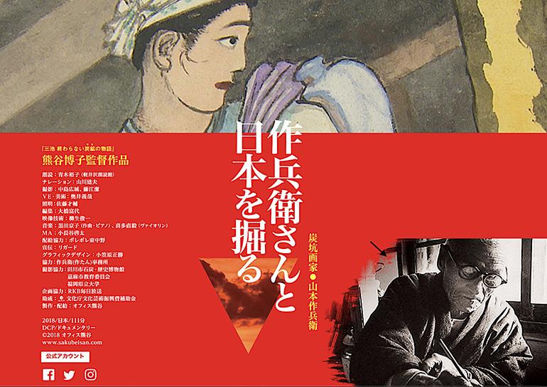 作兵衛さんと日本を掘る/熊谷博子監督/2018