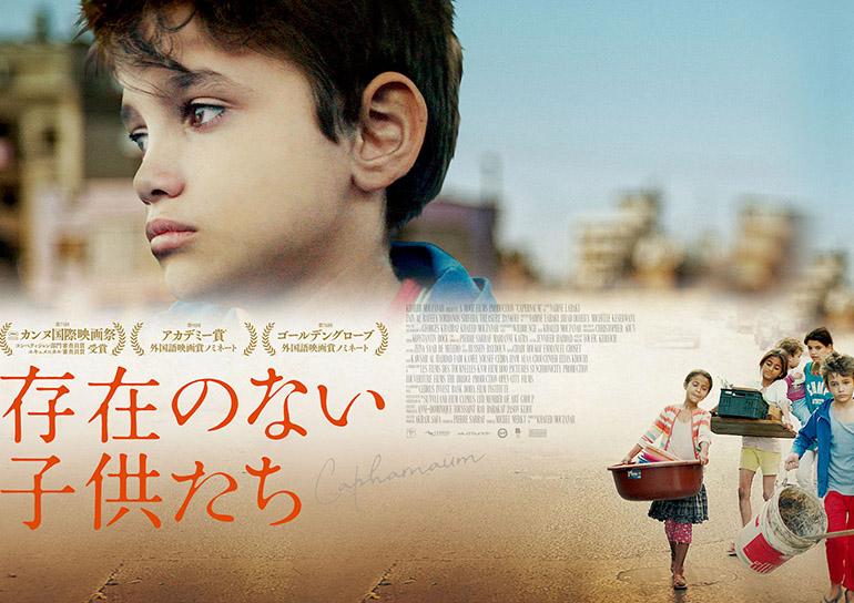 レバノン映画/存在のない子供たち/ナディーン・ラバキー監督