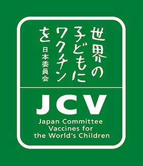 JCV 世界の子どもにワクチンを 日本委員会