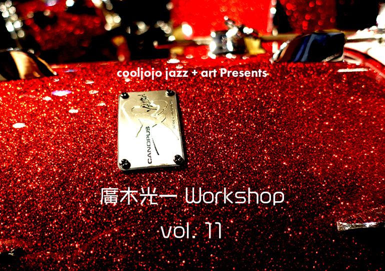 廣木光一Workshop
